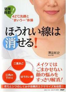 sawada-book.jpg